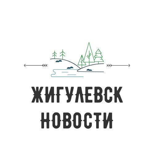 Жигулёвск | Новости,Информационный ресурс,Жигулевск