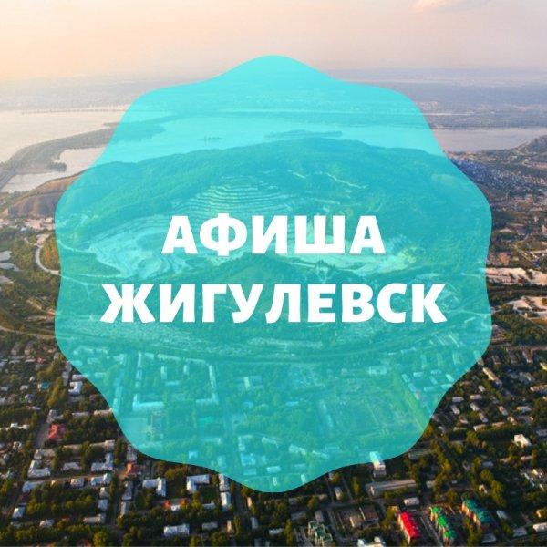 Афиша Жигулёвск,✔️ Все мероприятия города Жигулёвска,Жигулевск