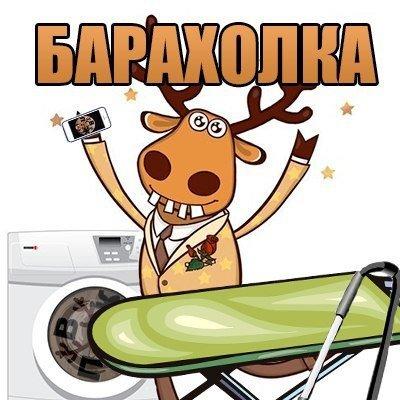 Барахолка от Подслушано в Жигулевске,,Жигулевск