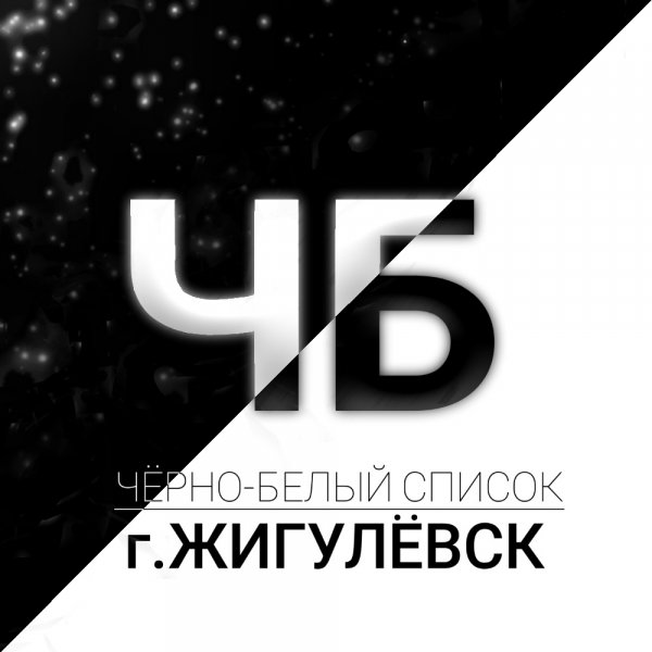 Черный и Белый список Жигулевска,Реклама сообществ, групп,услуг, объявления о продаже платные.,Жигулевск