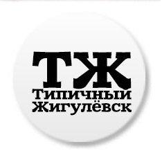 Типичный Жигулёвск,,Жигулевск