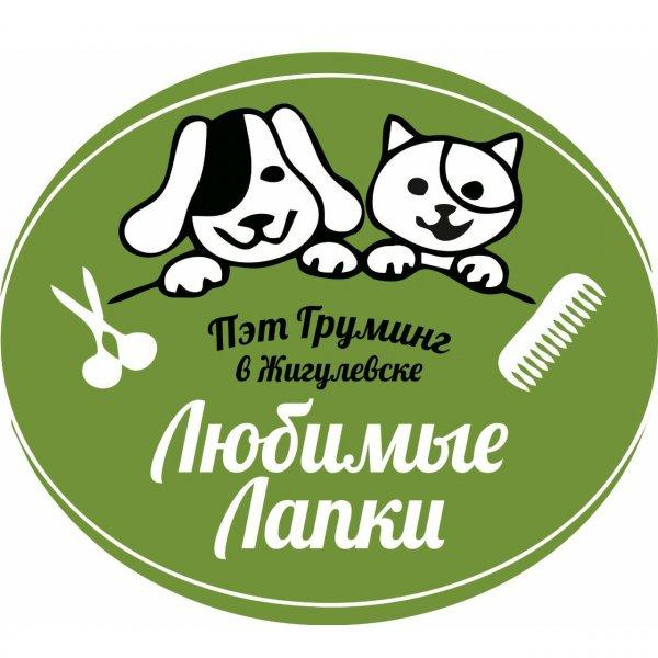 Любимые лапки,Парикмахер для домашних животных,Жигулевск