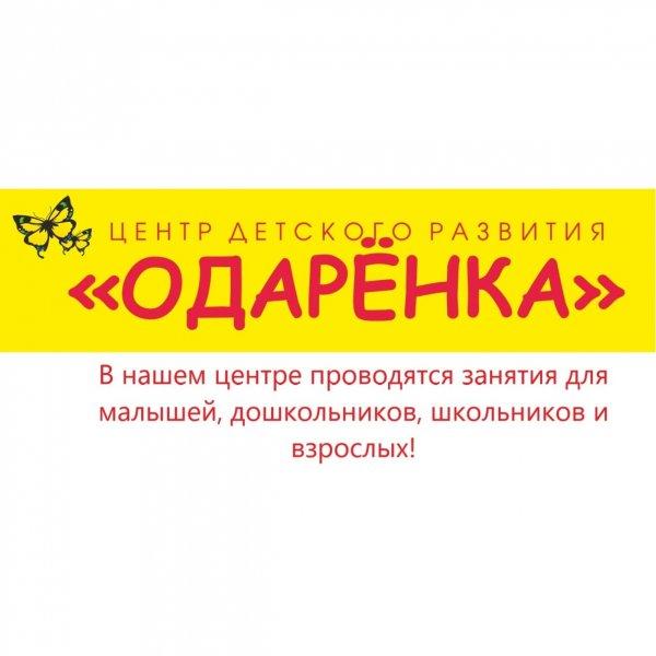 Одаренка,центр направленного развития и педагогической коррекции,Жигулевск
