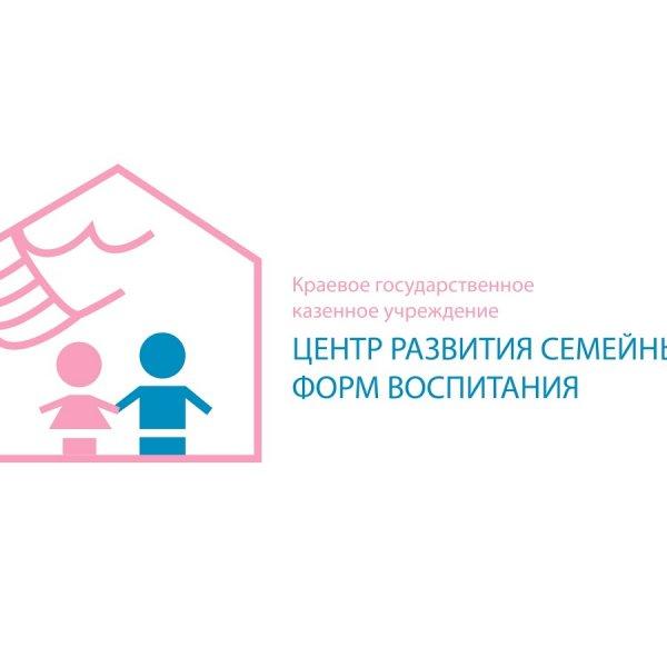 Центр развития семейных форм воспитания,Социальная служба,Красноярск