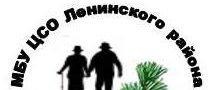 логотип компании Центр социального обслуживания граждан пожилого возраста и инвалидов Ленинского района г. Красноярска