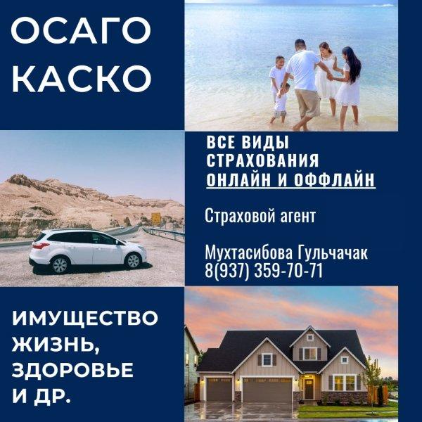 логотип компании Страховой агент Мухтасибова Гульчачак