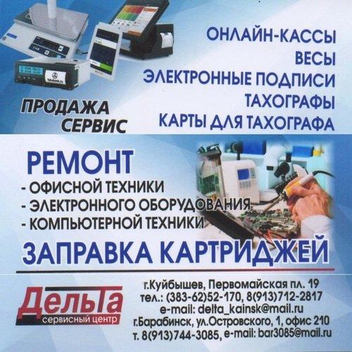 ДЕЛЬТА Сервисный центр,Магазин торгового оборудования и навигационных систем для мониторинга.,Куйбышев