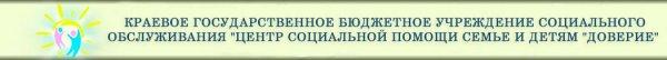 Центр социальной помощи семье и детям.,Доверие. Социальная служба,Красноярск