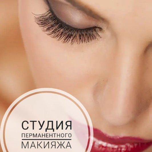 Анастасия Волынская,Перманентный макияж, Татуаж,Магнитогорск