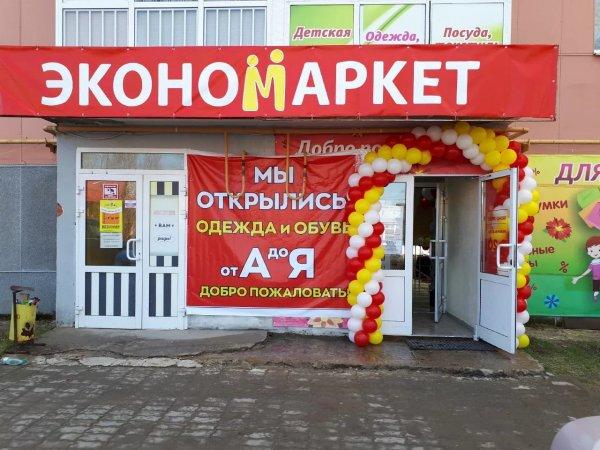 ЭКОНОМАРКЕТ,Магазин одежды и обуви,Урай