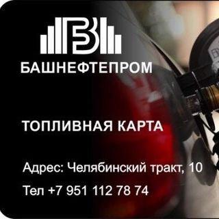 АЗС Башнефтепром,АЗС,Магнитогорск