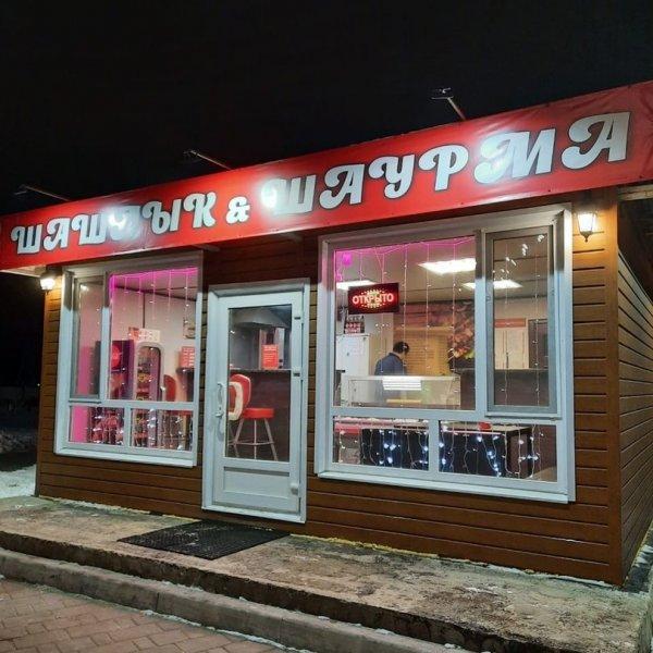 Шашлычная & Шаурма,Общепит,Жигулевск