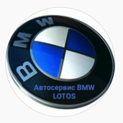 BMW LOTOS,автосервис,Алматы