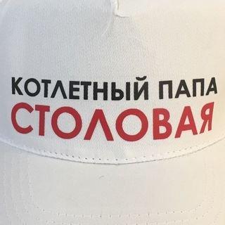«Котлетный Папа»,Столовая,Магнитогорск
