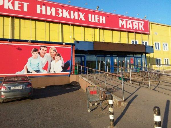 МАЯК гипермаркет низких цен,Товары и магазины,Красноярск