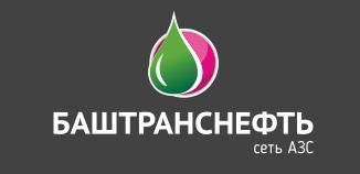 АЗС БАШТРАНСНЕФТЬ,,Туймазы