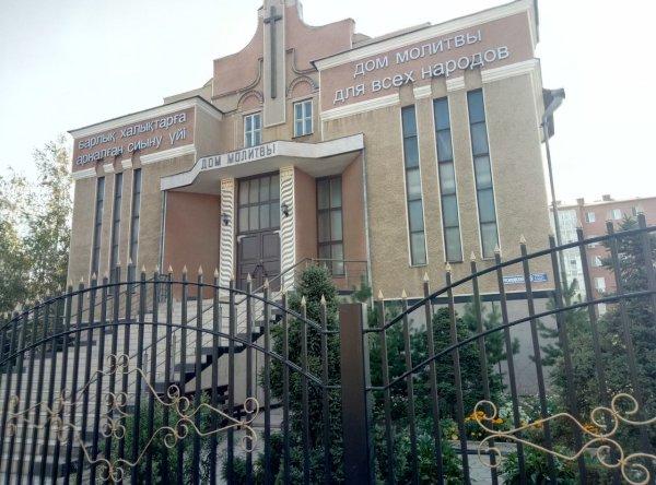 Церковь Евангельских христиан-баптистов,религиозное объединение,Нур-Султан