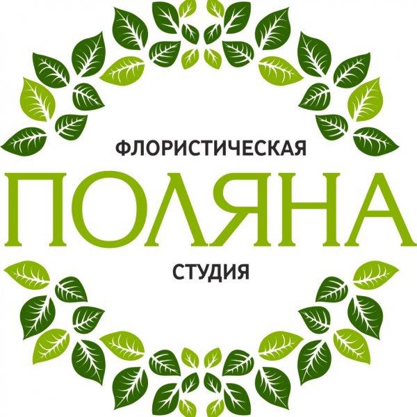 Поляна,студия цветов,Магнитогорск