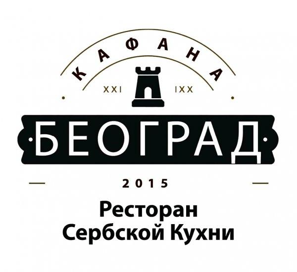 Белград Кафана,Ресторан, Банкетный зал, Кафе, Доставка еды,Тюмень