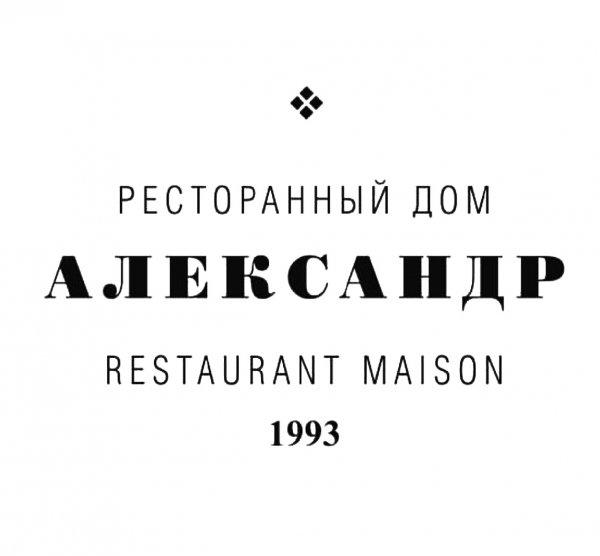 Александр,Ресторан,Тюмень
