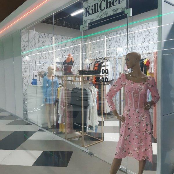 Шоурум Killcher,Женская одежда,Жигулевск
