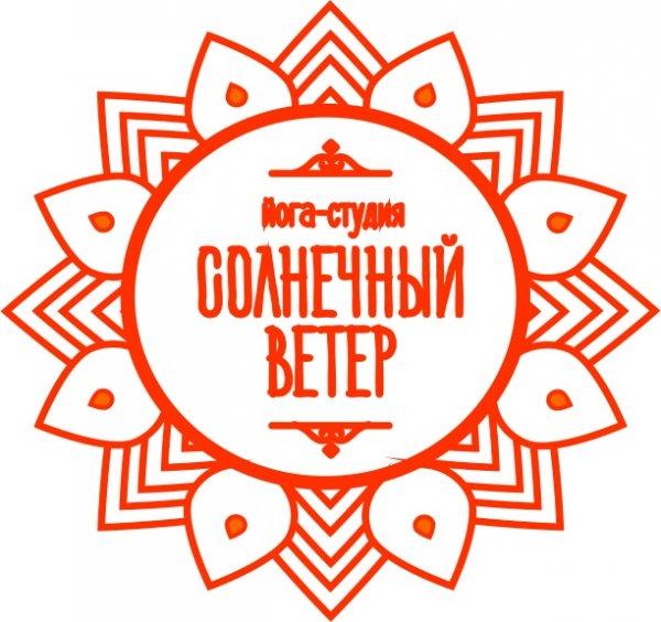 Солнечный Ветер,Студия йоги,Магнитогорск
