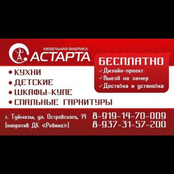 Астарта,мебельная фабрика,Туймазы