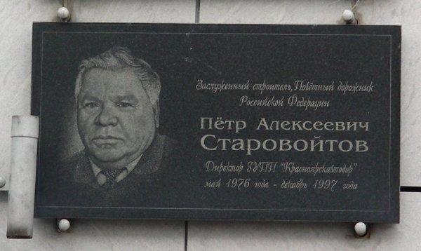 Памятник П. А. Старовойтов в Красноярске,Достопримечательности Красноярска,Красноярск