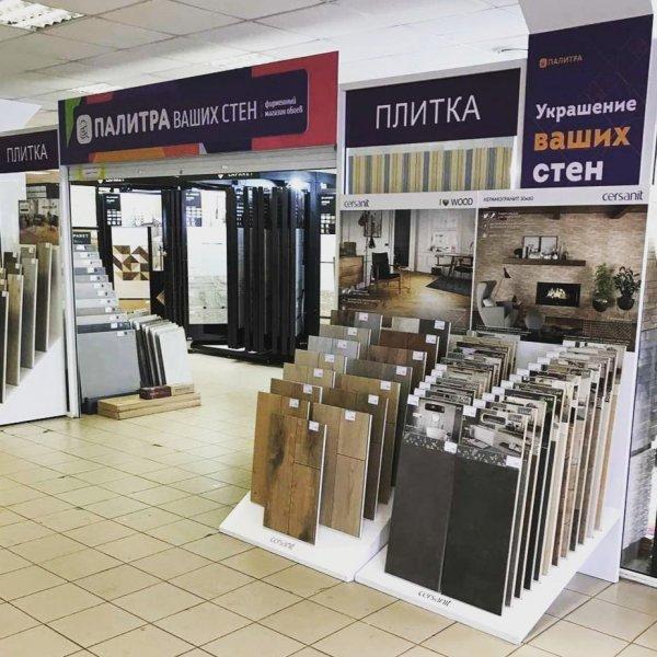 Палитра,магазин отделочных материалов,Магнитогорск