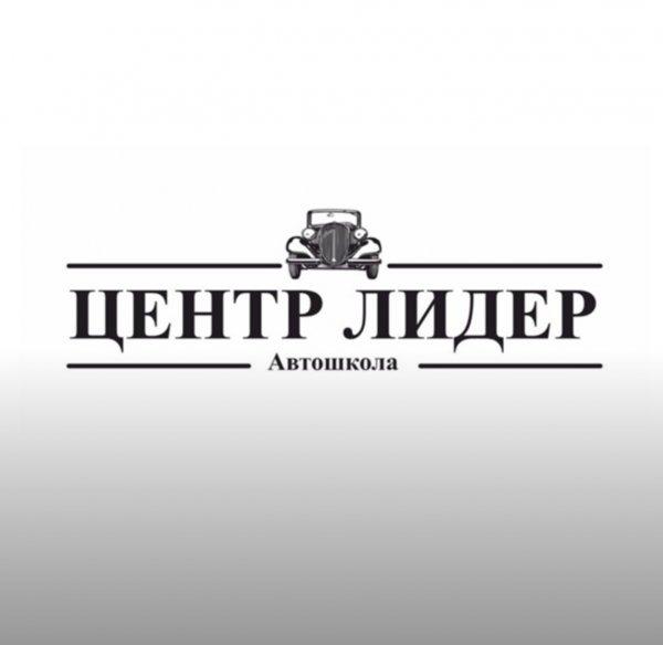 Центр Лидер,Автошкола,Тюмень