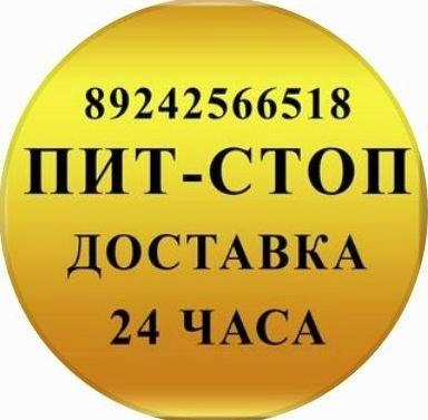 ПИТ-СТОП24,КАФЕ,Лучегорск