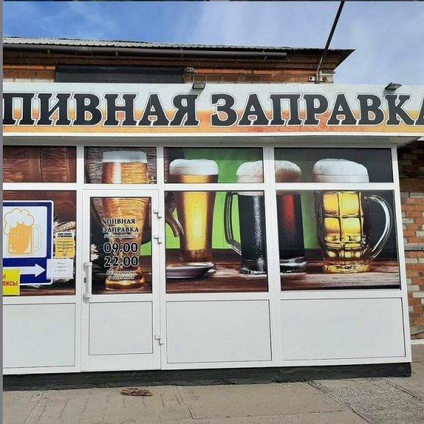 ПИВНАЯ ЗАПРАВКА,ПИВБАР, КАФЕ,Лучегорск