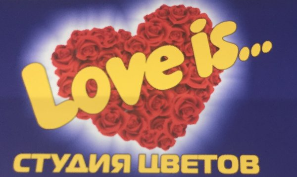 Love is,Цветы и шары г.Туймазы,Туймазы