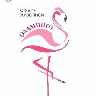 Фламинго,студия живописи для детей и взрослых,Магнитогорск