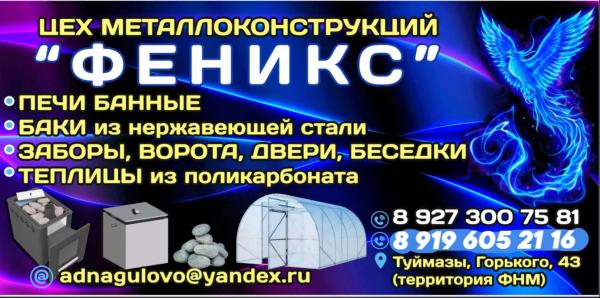 ЦМК Феникс,,Туймазы