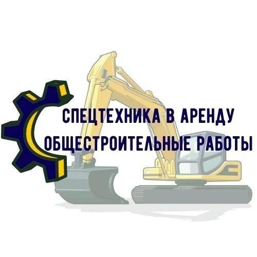 ИП Осояну А.М.,СПЕЦТЕХНИКА В АРЕНДУ / ОБЩЕСТРОИТЕЛЬНЫЕ РАБОТЫ,Лучегорск