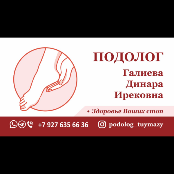 Подолог Динара,,Туймазы