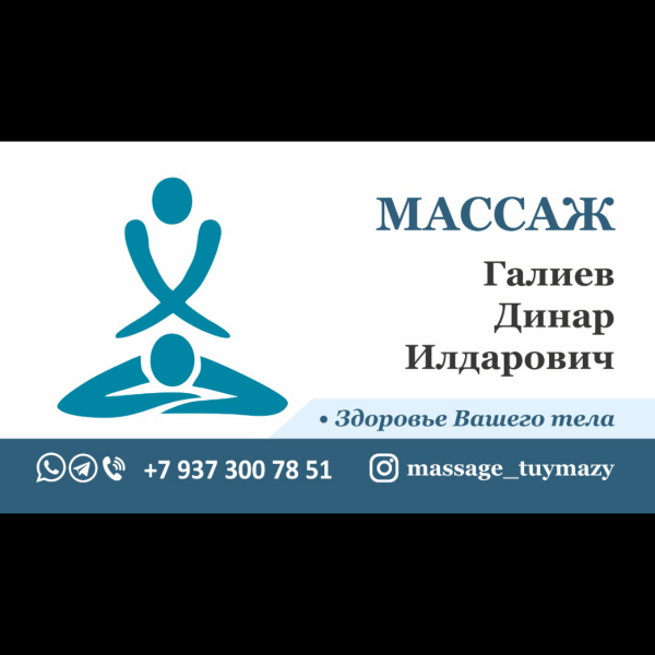 Галиев Динар,Массаж,Туймазы