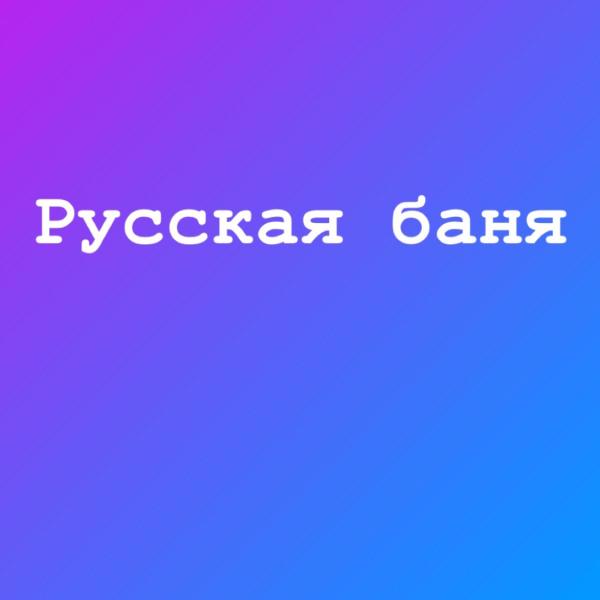 Русская баня,,Туймазы