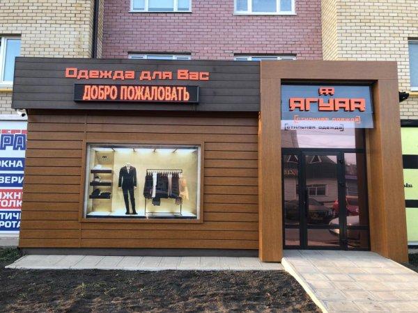 Мужской магазин Ягуар,Магазин мужской одежды,Туймазы