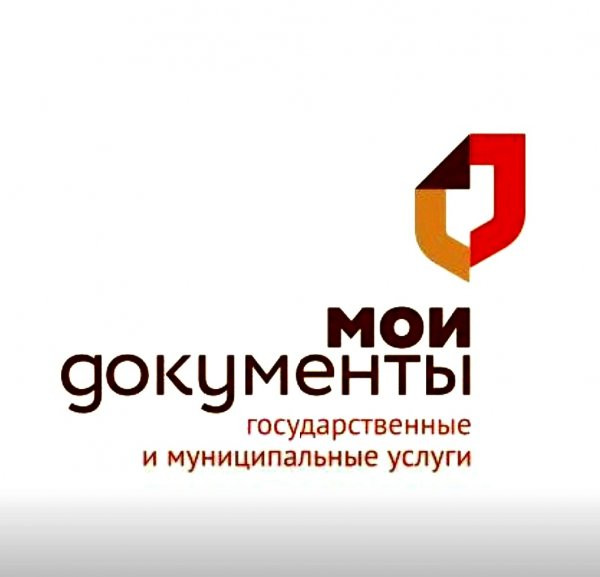 МФЦ Мои документы,сеть центров государственных и муниципальных услуг,Тюмень
