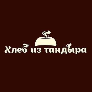 Хлеб из тандыра,Пекарня,Магнитогорск