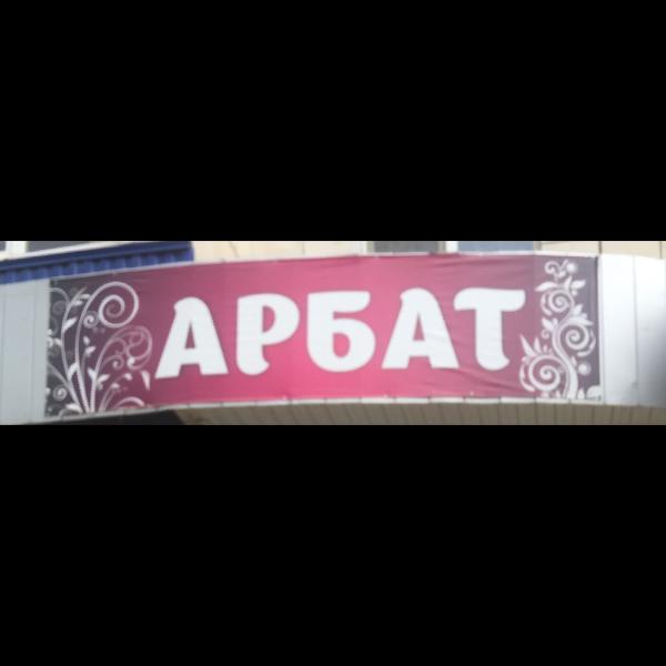 Арбат,Магазин обуви,Туймазы