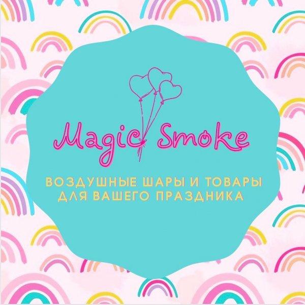 Magic Smoke,Гелиевые шары,Магнитогорск