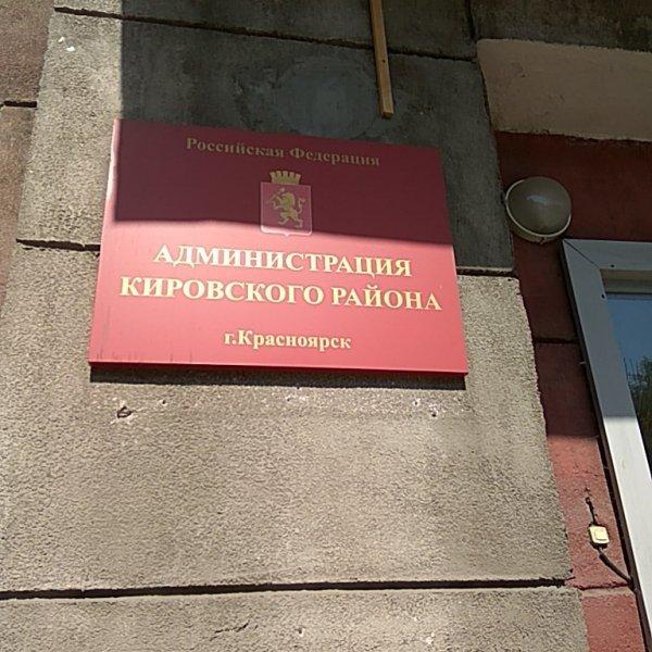Администрация Кировского района в Красноярске,Администрация Красноярска,Красноярск