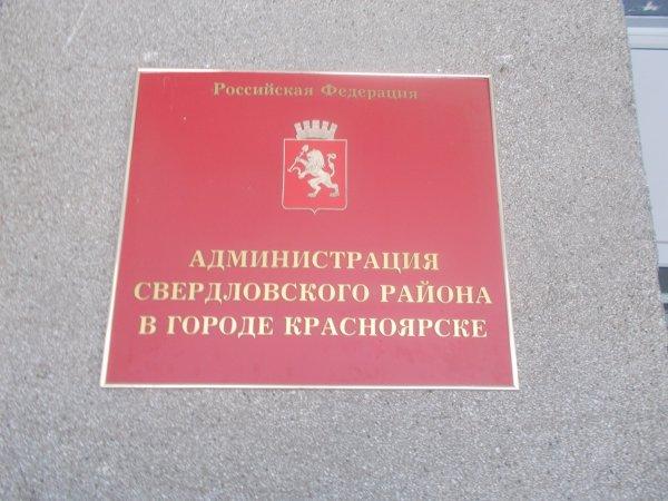 Администрация Свердловского района в Красноярске,Администрация Красноярска,Красноярск