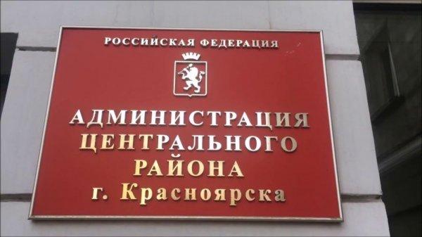 Администрация Центрального района в Красноярске,Администрация Красноярска,Красноярск
