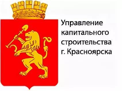 Управление капитального строительства  в Красноярске,Департамент Красноярск,Красноярск
