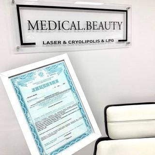 Medical.Beauty,Клиника медицинский эпиляции и коррекции фигуры,Магнитогорск