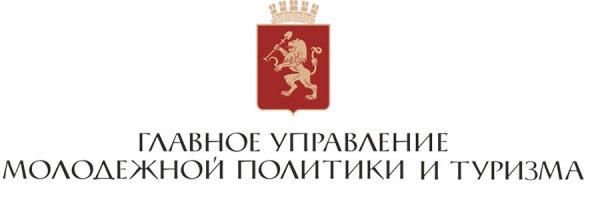 Главное управление молодёжной политики и туризма в Красноярске,Молодёжный центр в Центральном районе Красноярск,Красноярск